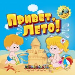 """Новинки """"ПРИВЕТ, ЛЕТО!"""""""