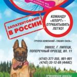 Новинка «Бросатель» - оригинальная игрушка для собак.