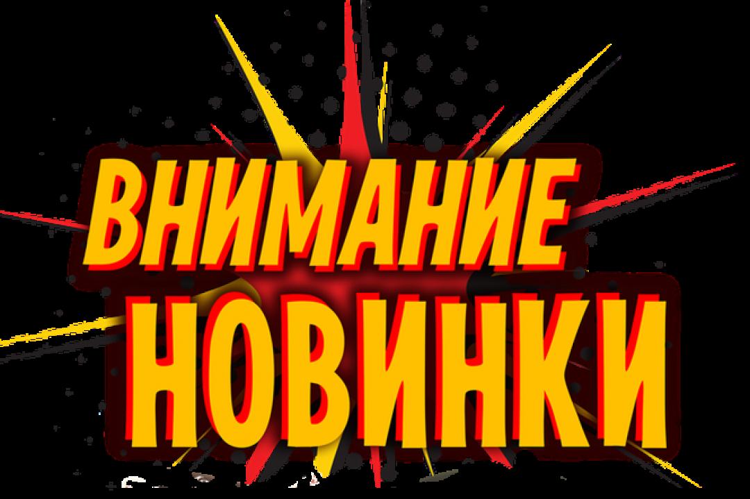 Новинки нашего производства!!!