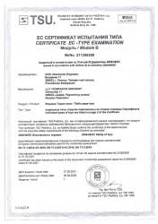 Мы являемся правообладателями сертификата Европейского Союза СЕ.
