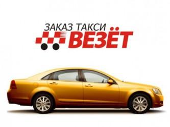 такси «ВЕЗЁТ» и ТишинПапа