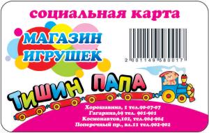 socialcard